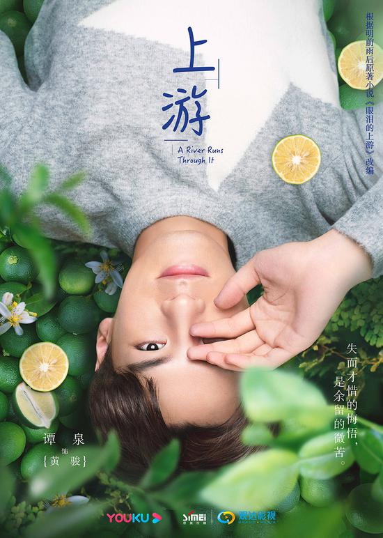 《上游》官宣主演阵容 谭泉演绎青柠式寻爱记