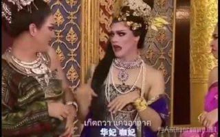 泰国版甄嬛传 众妃子长相辣眼睛 网友:宋小宝好清秀
