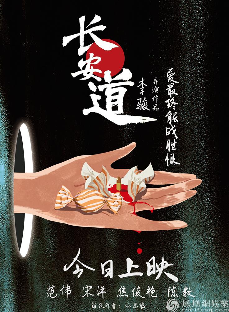惊喜电影《长安道》今日公映 六大看点领跑同档成观众首选
