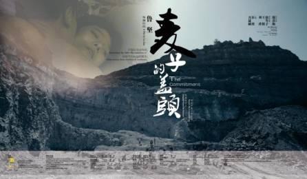 《麦子的盖头》全国上映 浓烈感受贵州地域色彩