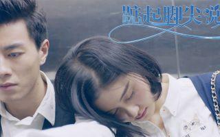 青春爱情电影《踮起脚尖说爱你》发布海报 正式定档12月3日