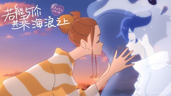 """最让人心动的电影《若能与你共乘海浪之上》恋爱片段""""糖度超标"""""""