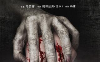 胆小勿入!《午夜凶铃3》导演翻拍马伯庸小说