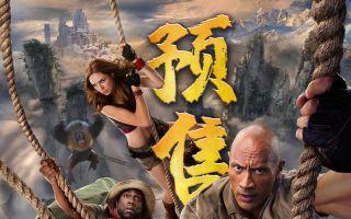 《勇敢者游戏2:再战巅峰》开启预售 强势领跑贺岁