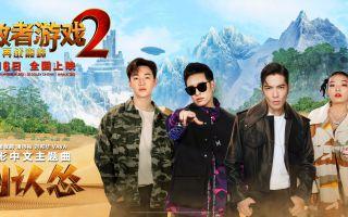 《勇敢者游戏2:再战巅峰》中文主题曲MV发布 《别认怂》