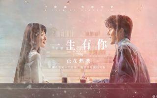 《一生有你》结爱曲《唯你一生》MV上线 金志文黄婷婷唱出最动情告白