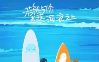 《若能与你共乘海浪之上》发布终极预告 纯爱故事背后传递勇气和成长