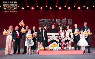 《天火》举办全球首映礼,首部华语火山灾难片即将登场