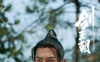 《剑王朝》正式定档,李现尽显呆萌帅气,女主是正在霸屏的她!