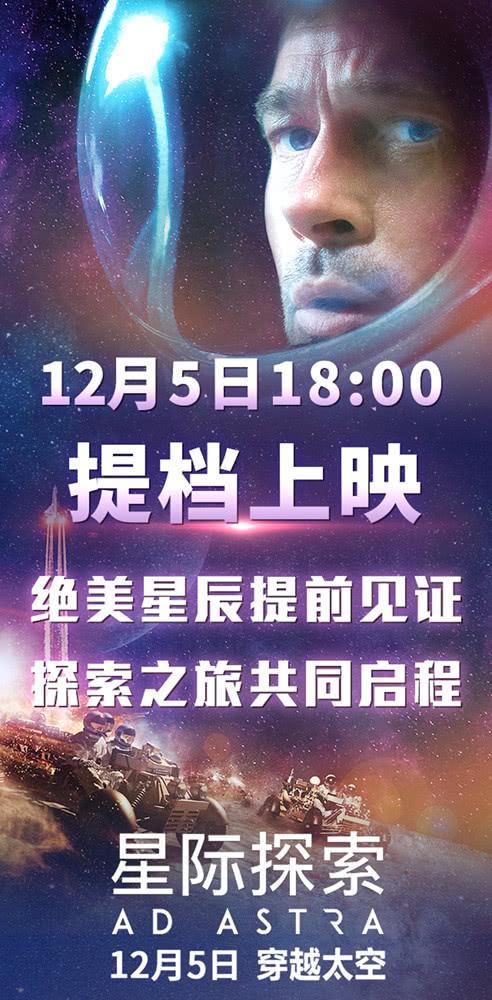 《星际探索》提档12月5日18点上映 2019年度科幻神作先睹为快