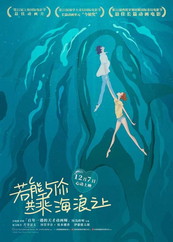 《若能与你共乘海浪之上》将映 纯爱故事奇幻画风竟传递治愈力量
