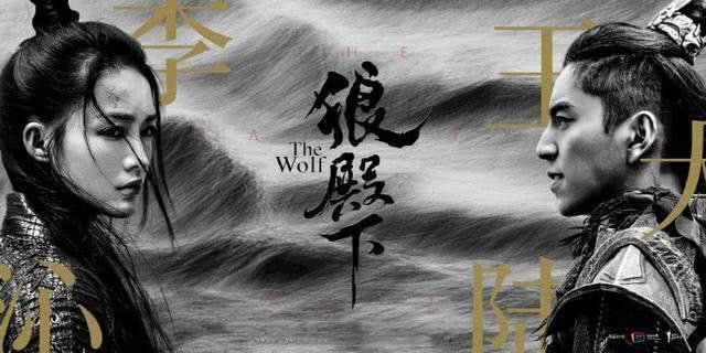 王大陆李沁肖战《狼殿下》要播?是接棒《庆余年》还是重合?