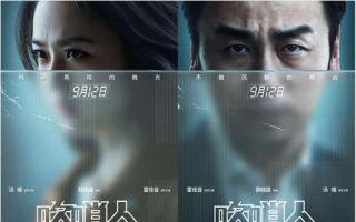 《吹哨人》:新颖题材,出色演技,中国人在哪里都能创造奇迹!