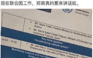 郑爽将参加联合国大会发表环保演讲?官方后援会疑证实