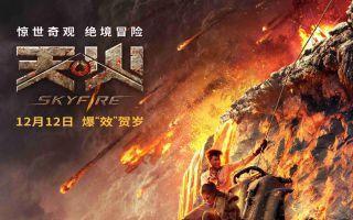 《天火》曝终极预告海报 火山题材灾难视效12.12上映