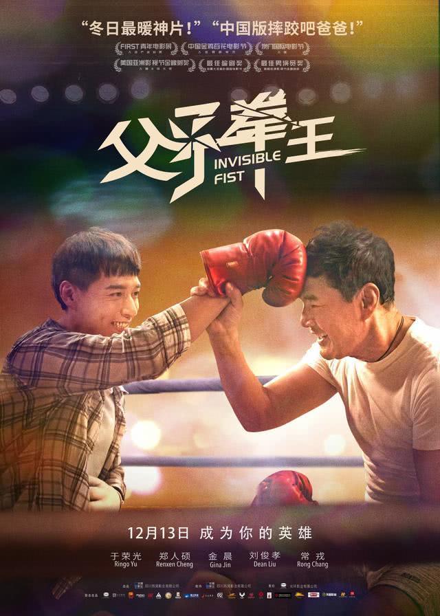 《父子拳王》带来年度最感动一击,坚硬中的柔软最令人动情