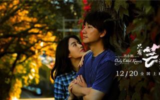 《只有芸知道》预售反馈超好 本周末开启全国百场点映