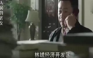 沙瑞金一个红色电话,李达康直接上位!