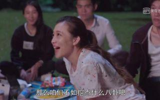 同学聚会大冒险,倪好被前男友数落,未婚夫来打脸