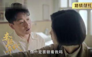 佟大为蒋欣演绎中国铁路故事