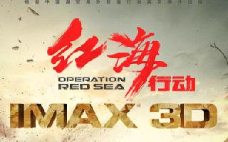 红海行动(720p)