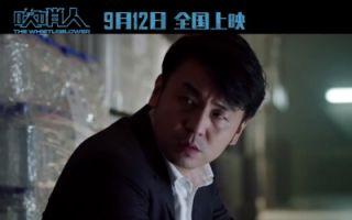 电影《吹哨人》首支预告,定档9月12日