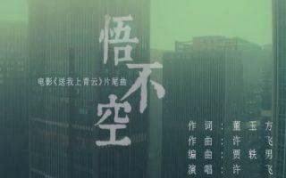 """片尾曲MV """"才女""""许飞歌声演绎""""不服输"""""""