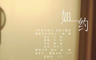"""主题曲MV 刘宇宁演绎""""兄弟情深"""""""