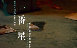 共鸣曲《一番星》 刘宇宁走心诠释父子情深
