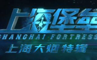 """曝""""上海大炮""""特辑 大国重器反击外星文明"""
