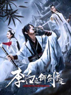 李白之御剑长安
