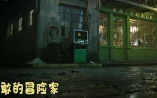 推广曲《勇敢的冒险家》及同名MV