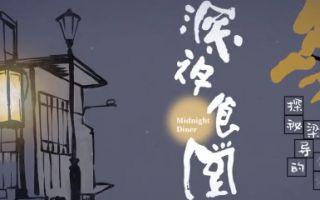 《深夜食堂》曝导演特辑