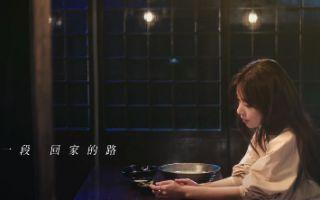 田馥甄献唱电影《深夜食堂》主题曲不晚