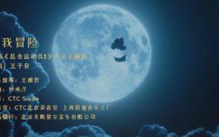 王子异倾情献唱中文主题曲《陪我冒险》mv