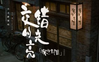 许美静演唱《交错的光亮》MV