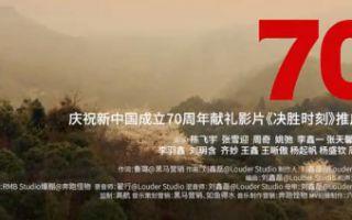推广曲《70》MV,讲述祖国巨变
