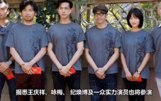 李现加盟《古董局中局》 与雷佳音葛优搭档