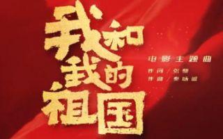 王菲献唱《我和我的祖国》同名主题曲
