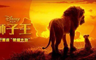 狮子王 高清