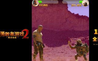 《勇敢者游戏2:再战巅峰》曝超级对战视频 强森一秒K·O队友