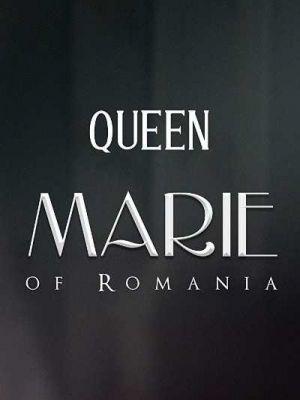 罗马尼亚末代王后