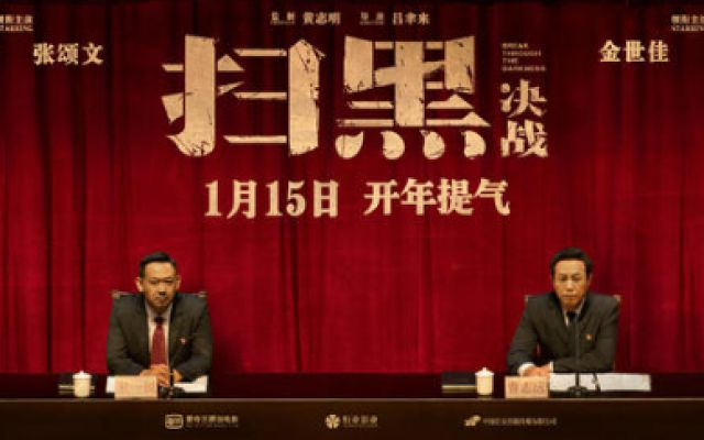 《扫黑·决战》定档预告1月15日上映