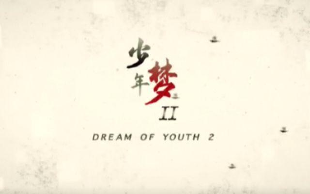 《少年梦2》预告