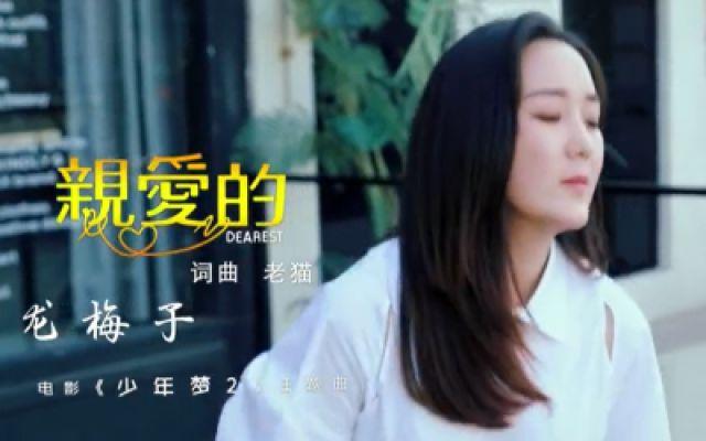 龙梅子 - 亲爱的(《少年梦2》电影主题曲