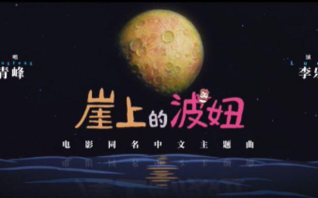 《崖上的波妞》主题曲MV