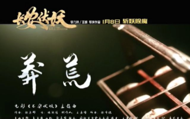 长安伏妖 发布主题曲 《莽荒》