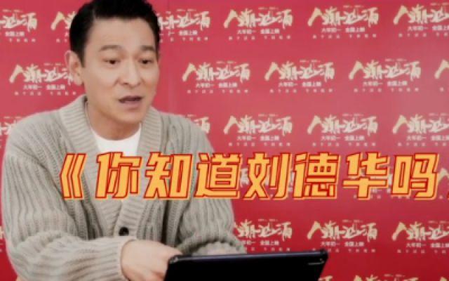 《人潮汹涌》特别短片感动每一代人 你知道刘德华吗?