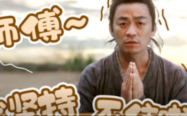 《少林寺之得宝传奇》王宝强的学武之路:师傅,我坚持不住啦