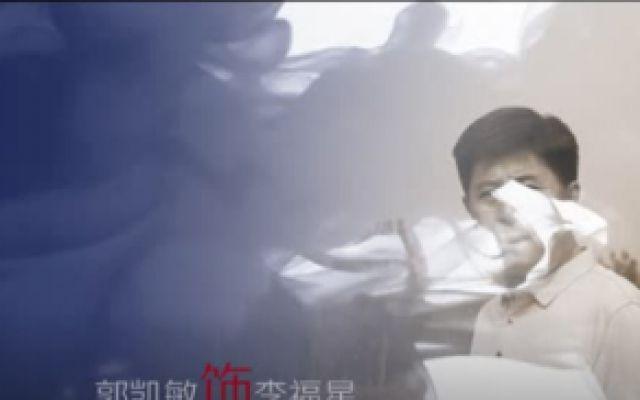 电影《扶贫主任》官方宣传片